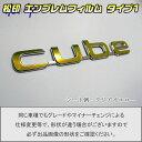 【松印】エンブレムフィルム タイプ1★キューブ Z12 車名エン...