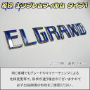 【松印】エンブレムフィルム タイプ1★エルグランド E50 車名...