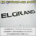 【松印】エンブレムフィルム タイプ1★エルグランド E51 車名...
