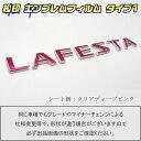 【松印】エンブレムフィルム タイプ1★ラフェスタ B30 車名エ...