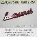 【松印】エンブレムフィルム タイプ1★ローレル C35 車名エン...