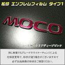 【松印】エンブレムフィルム タイプ1★モコ MG22 車名エンブレ...