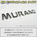 【松印】エンブレムフィルム タイプ1★ムラーノ Z50 車名エン...