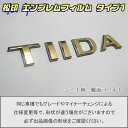 【松印】エンブレムフィルム タイプ1★ティーダ C11 車名エン...