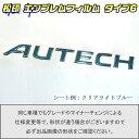 【松印】エンブレムフィルム タイプ6★オッティ H92W AUTECH ...