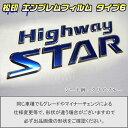 【松印】エンブレムフィルム タイプ6★セレナ C26 HighwayStar...