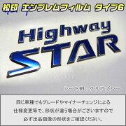 エンブレム フィルム ステッカー グレード HighwayStar