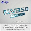 【松印】エンブレムフィルム タイプ1★キャラバン E26 NV350 ...