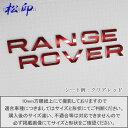 【松印】エンブレムフィルムRANGE ROVERレンジローバーレンジ...