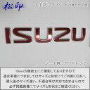 【松印】エンブレムフィルムいすず ISUZU T1