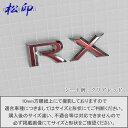 【松印】エンブレムフィルム タイプ6★レクサス LEXUS RX450h ...