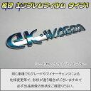 【松印】エンブレムフィルム タイプ1★ekワゴン H81W 車名エン...