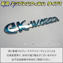 【松印】エンブレムフィルム タイプ1★ekワゴン H82W 車名エン...