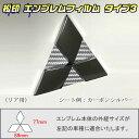 【松印】エンブレムフィルム タイプ3★コルト Z20/21/Z22/Z23/...