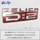 【松印】エンブレムフィルム タイプ1★デリカ D2 D:2 MB15S 車...