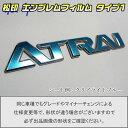 【松印】エンブレムフィルム タイプ1★アトレーワゴン S320/S3...