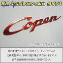 【松印】エンブレムフィルム タイプ1★コペン L880K 車名エン...