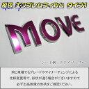 【松印】エンブレムフィルム タイプ1★ムーヴ ムーブ L150/L16...