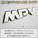 【松印】エンブレムフィルム タイプ1★MPV LW 車名エンブレム...