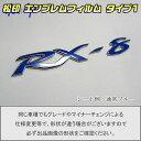 【松印】エンブレムフィルム タイプ1★RX-8 RX8 SE3P 車名エン...