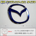 【松印】エンブレムフィルム タイプ2★CX-3 CX3 DK5AW/DK5FW ...