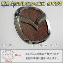 【松印】エンブレムフィルム タイプ3★CX-3 CX3 DK5AW/DK5FW ...