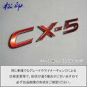 【松印】エンブレムフィルム タイプ1★CX-5 CX5 KE 車名エンブ...