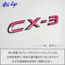 【松印】エンブレムフィルム タイプ1★CX-3 CX3 DK5 車名エン...