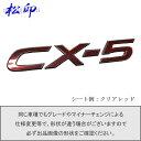【松印】エンブレムフィルム タイプ1★CX-5 CX5 KF 車名エンブ...