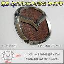 【松印】エンブレムフィルム タイプ5★CX-7 CX7 ER3P メーカー...