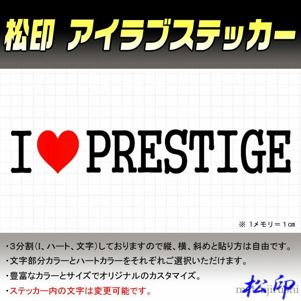 【松印】アイラブステッカー I LOVE ステッカー カラー豊富 サイズ多数 オーダー希望文字変更可能 エリシオンプレステージ RR5/RR6画像
