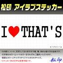 【松印】アイラブステッカー I LOVE ステッカー カラー豊富 ...