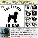 【松印】ドッグステッカー 肉球ステッカー付き トイプードル Toy Poodle 3サイズ 8タイプ 60カラー以上 犬種 猫種 In Car cat dog 乗ってます デカール 切り抜き シール シルエット ペット