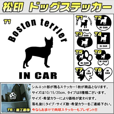 【松印】ドッグステッカー 肉球ステッカー付き ボストンテリア Boston terrier 3サイズ 8タイプ 60カラー以上 犬種 猫種 In Car cat dog 乗ってます デカール 切り抜き シール シルエット ペット