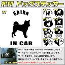 【松印】ドッグステッカー 肉球ステッカー付き 柴犬 Shiba 3サイズ 8タイプ 60カラー以上 犬種 猫種 In Car cat dog 乗ってます デカール 切り抜き シール シルエット ペット