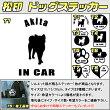 【松印】ドッグステッカー秋田犬Akita3サイズ8タイプ60カラー以上色豊富おまけの肉球ステッカー付き犬種猫種多数InCarcatdog乗ってますデカール切り抜きシールフィルムシルエットペット犬猫車STICKER