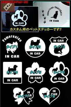 【松印】ドッグステッカー 肉球ステッカー付き バセンジー Basenji 3サイズ 8タイプ 60カラー以上 犬種 猫種 In Car cat dog 乗ってます デカール 切り抜き シール シルエット ペット