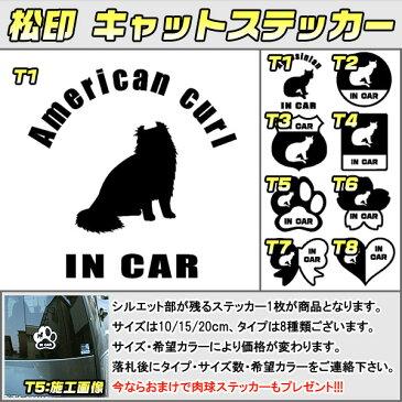 【松印】キャットステッカー 肉球ステッカー付き アメリカン カール American curl 3サイズ 8タイプ 60カラー以上 犬種 猫種 In Car cat dog 乗ってます デカール 切り抜き シール シルエット ペット