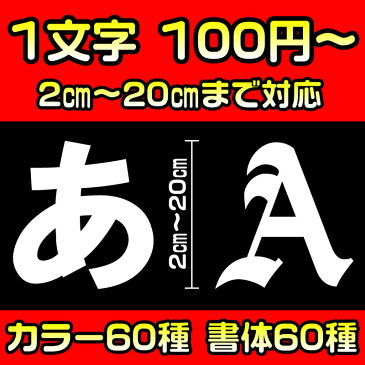 【松印】 一文字ステッカー 60字体 60色 オーダー グランドハイエース CH10W センチュリー GZG50 等