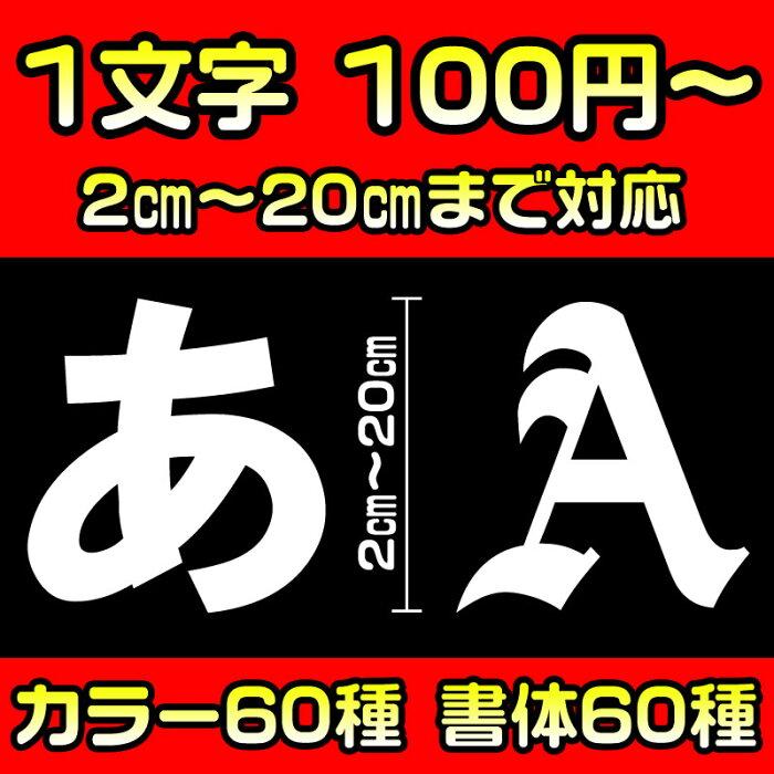【松印】 一文字ステッカー 60字体 60色 オーダー エブリイ DA52/DA62/DB52/DA64/DA17 キザシ RE91S/RF91S 等