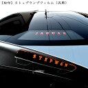 【松印】 ストップランプフィルムマークX GRX120/GRX130 マー...