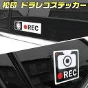 【松印】 ドラレコステッカー iQ KGJ10/NGJ10RAV4 SXA10/CA20...