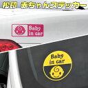 【松印】 赤ちゃんステッカー Kei HN11/HN21/HN01/HN02MRワゴ...