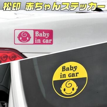 【松印】 赤ちゃんステッカー ミライース LA300S/LA310Sミラジーノ L700/L650S/L660Sメビウス ZVW41N赤ちゃん乗ってます Baby in car on board カーボン 反射 メタリック 蛍光 クロコ 蛇 豹
