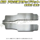 【松印】 アルミ調ステップマット オデッセイ RC1/RC2