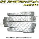 【松印】 アルミ調ステップマット ステップワゴン RP1/2/3/4