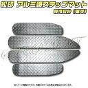 【松印】 アルミ調ステップマット アルファード H10