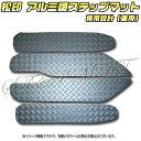 【松印】 アルミ調ステップマット アルファード H20/GGH25/ANH