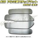 【松印】 アルミ調ステップマット アルファード H30/GGH35/AYH