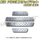【松印】 アルミ調ステップマット bB QNC20/NC21/C25